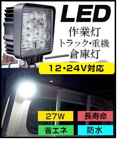 27W防水LEDワークライト