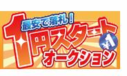 1円スタート!!